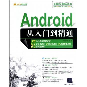 Android从入门到精通(附光盘)/软件开发视频大讲堂