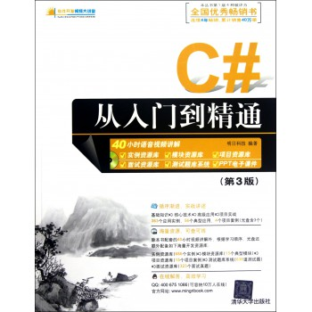 C#从入门到精通(附光盘第3版)/软件开发视频大讲堂