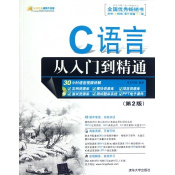 C语言从入门到精通(附光盘第2版)/软件开发视频大讲堂