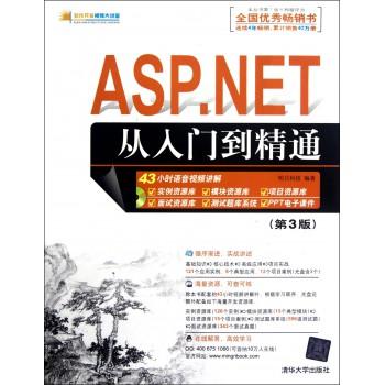 ASP.NET从入门到精通(附光盘第3版)/软件开发视频大讲堂
