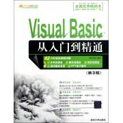 Visual Basic从入门到精通(附光盘第3版)/软件开发视频大讲堂