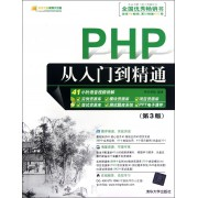 PHP从入门到精通(附光盘第3版)/软件开发视频大讲堂