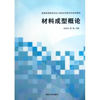材料成型概论(普通高等教育机电工程类应用型本科规划教材)