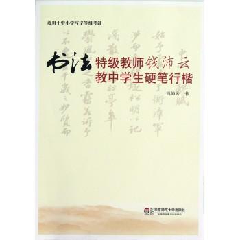 书法特级教师钱沛云教中学生硬笔行楷(适用于中小学写字等级考试)