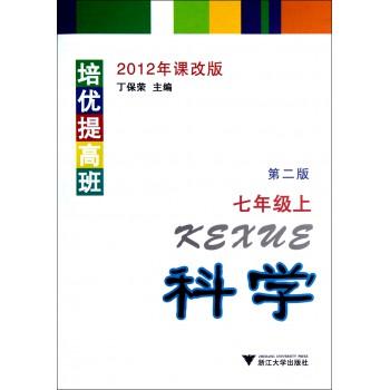 科学(7上第2版2012年课改版)/培优提高班