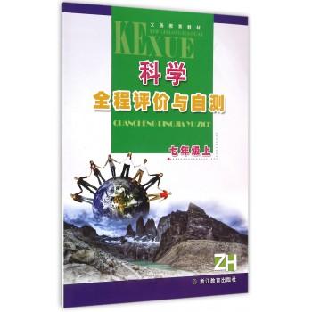 科学全程评价与自测(7上ZH)/义教教材