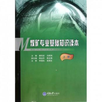 煤矿专业基础知识读本(上)