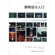 照明设计入门/国外照明设计丛书