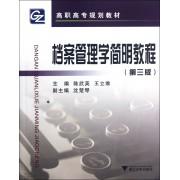 档案管理学简明教程(第3版高职高专规划教材)