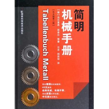 简明机械手册(中文版第2版)(精)