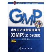 药品生产质量管理规范<GMP>2010年版教程(高职高专十二五规划教材)