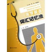 医学英语词汇记忆法(21世纪医学英语系列教材)