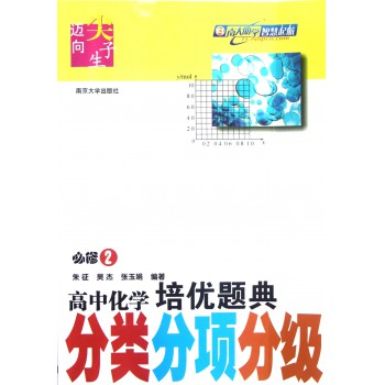高中化学培优题典分类分项分级(必修2)/迈向尖子生