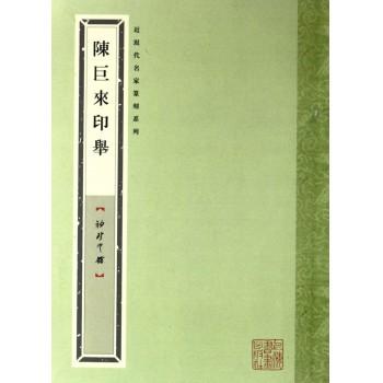 陈巨来印举(袖珍印馆)/近现代名家篆刻系列