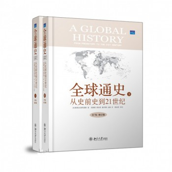 全球通史(上下从史前史到21世纪上下第7版修订版)(精)