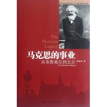 马克思的事业(从布鲁塞尔到北京)