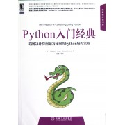 Python入门经典(以解决计算问题为导向的Python编程实践)/华章程序员书库