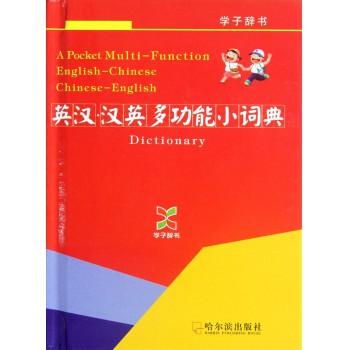 英汉汉英多功能小词典(精)