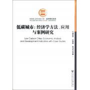 低碳城市--经济学方法应用与案例研究/经济研究系列/中国社会科学院文库