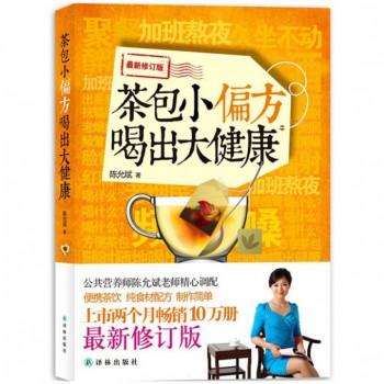 茶包小偏方喝出大健康(*新修订版)