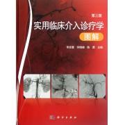 实用临床介入诊疗学图解(第3版)(精)