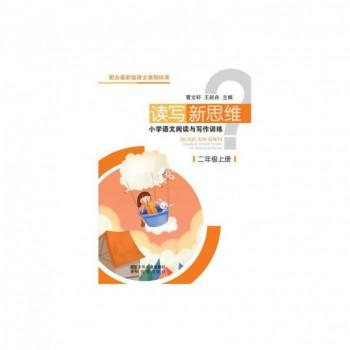 小学语文阅读与写作训练(2上)/读写新思维