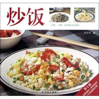 炒饭(第7版)