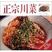 正宗川菜(第7版)