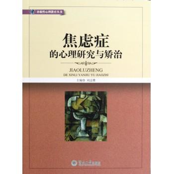 焦虑症的心理研究与矫治/补救性心理教育丛书