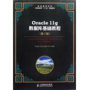 Oracle11g数据库基础教程(第2版普通高等学校计算机教育十二五规划教材)