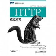 HTTP权威指南/图灵程序设计丛书