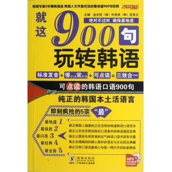 就这900句玩转韩语(附光盘)