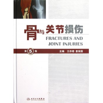 骨与关节损伤(第5版)(精)