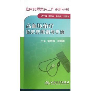 高血压治疗临床药师指导手册/临床药师案头工作手册丛书