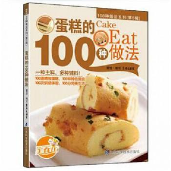 蛋糕的100种做法/100种做法系列