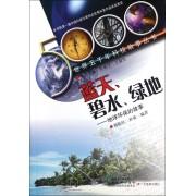 蓝天碧水绿地--地球环保的故事/世界五千年科技故事丛书