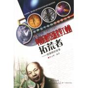 中国近现代民族化学工业的拓荒者--侯德榜的故事/世界五千年科技故事丛书