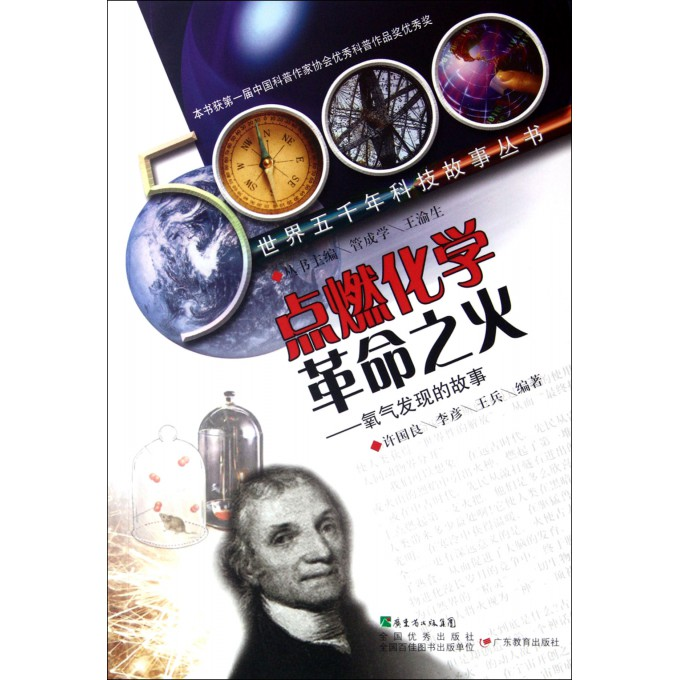 点燃化学革命之火--氧气发现的故事/世界五千年科技故事丛