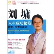 DVD刘墉人生成功秘笈教育处世与成功(16碟装)