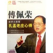 DVD傅佩荣国学大智慧孔孟老庄心得(18碟装)