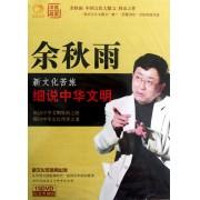 DVD余秋雨新文化苦旅细说中华文明(15碟装)