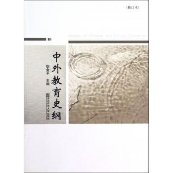 中外教育史纲(修订本)