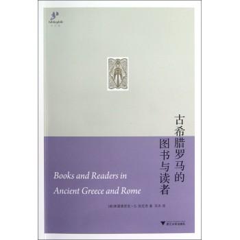 古希腊罗马的图书与读者