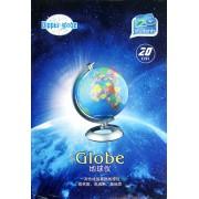 Dipper Globe地球仪(20CM)