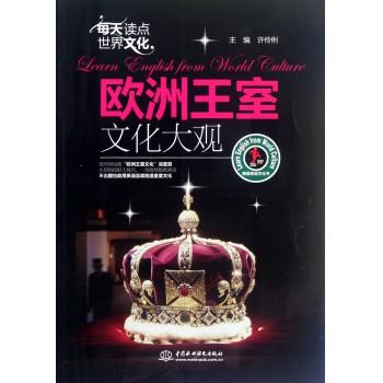 每天读点世界文化(欧洲王室文化大观)/我是英语文化书