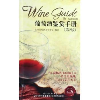 葡萄酒鉴赏手册(第2版黄金升级版)
