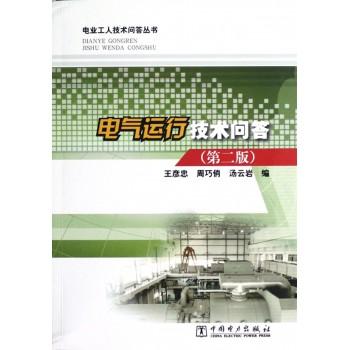 电气运行技术问答(第2版)/电业工人技术问答丛书