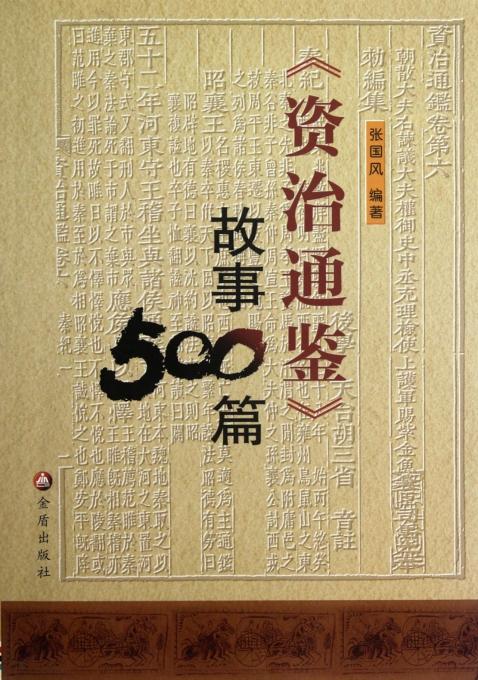资治通鉴故事500篇