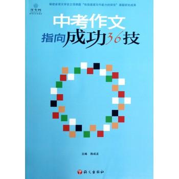 中考作文指向成功36技