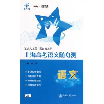 上海高考语文随身测